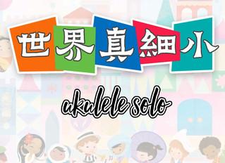 世界真細小 It's a small world - ukulele solo
