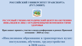 РУМЦ ИМТК ПРОВЕЛ КОНФЕРЕНЦИЮ
