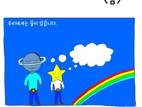 ㅇㅈㄹㅁ STORY <꿈>