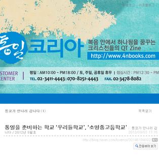크리스찬 QTzine '통일코리아'에 소명중고등학교 신병준교장선생님과 루시아샘과 학생들 소개되다.