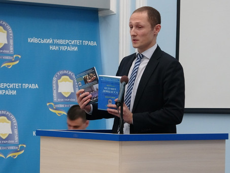 Презентовали книги на конференции в Киевском университете права