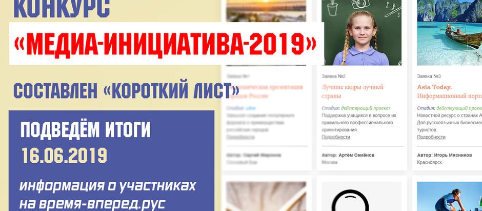 "Определён ""короткий лист"" конкурса ""Медийная инициатива 2019"""