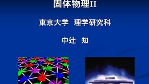 2020.04.16:固体物理学II 講義資料1