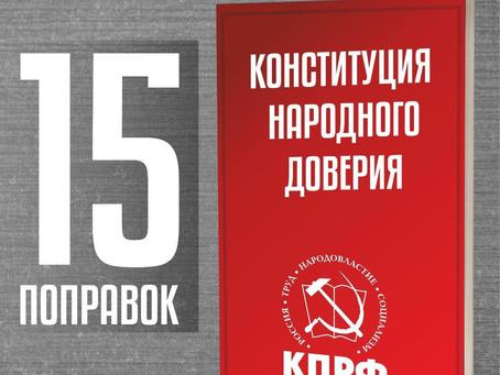 Предлагаемые 15 ключевых идей для конституционной реформы от КПРФ.