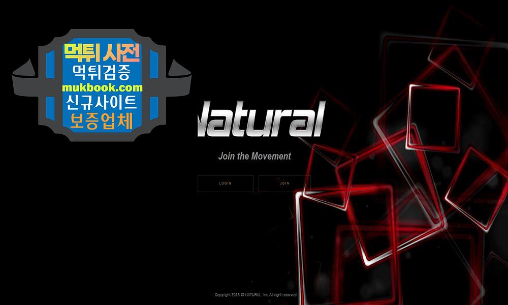 Natural 먹튀 xyd580.com - 먹튀사전 신규토토사이트 먹튀검증