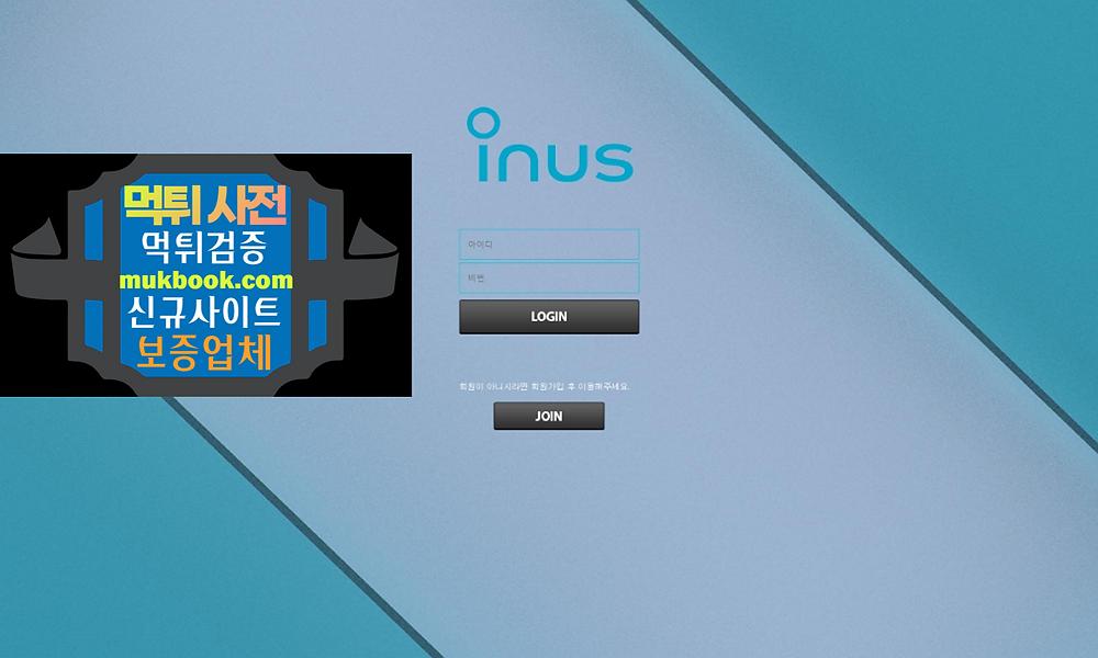 인어스 먹튀 검증 INS-1000.COM - 먹튀사전 신규토토사이트 먹튀검증