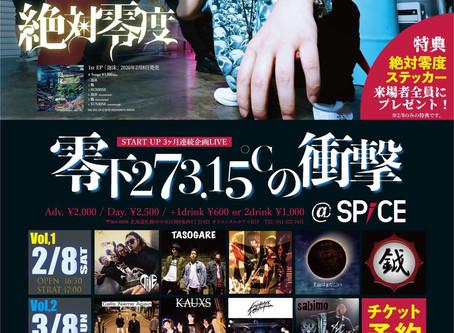 【LIVE】2020/02/08(sat)