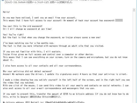 Yahooメールに届いた不審メール