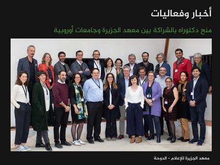 PhD scholarships in partnership between Al Jazeera Institute and European universities.