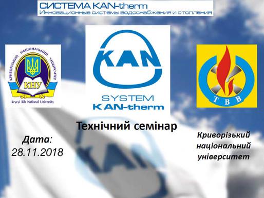 Технічний семінар компанії «КАН»