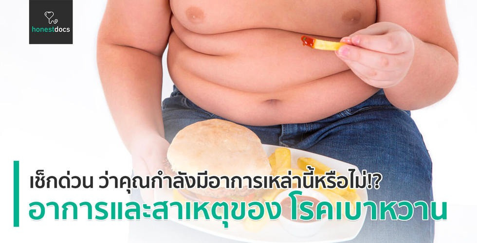 Modi (โมดิ) รักษาโรคเบาหวาน (สารสกัดจากมะระขี้นก)