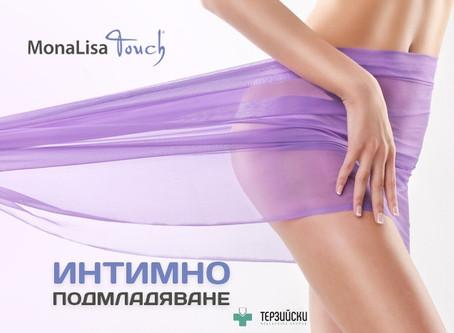 Революционна технология за неинвазивно вагинално подмладяванe след нормално и оперативно раждане