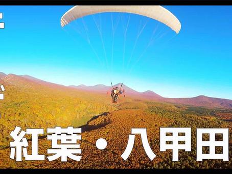 【紅葉・八甲田山・青森#148】「いくぜ、八甲田!」空撮・たごてるよし_AOMORI Aerial_TAGO channel