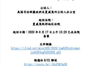 美国司法部文件(20-cr-0068-LEK)翻译