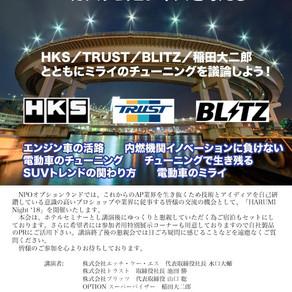 【HARUMI Night'18】参加受付中!!