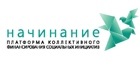О проектах Фонда «Начинание»