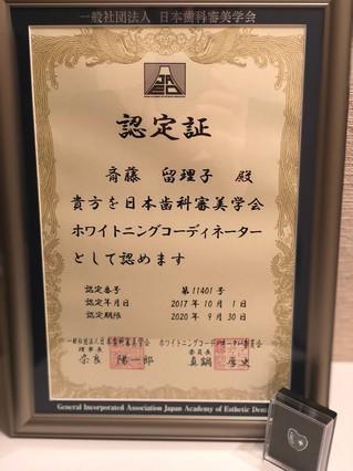 ホワイトニング DH斎藤