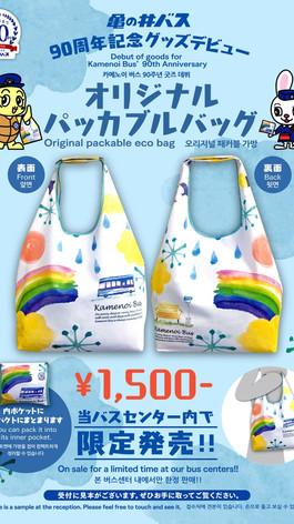 산큐패스 구매시 에코백(1,500엔) 무료증정 이벤트 (종료)