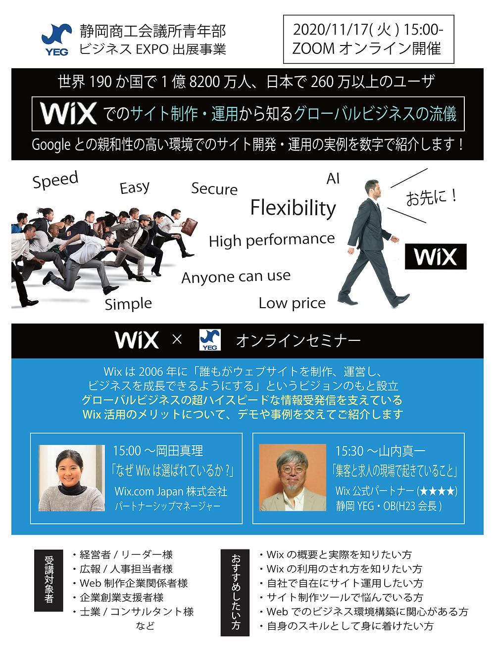 Wix.com Japan様とWix公式パートナー★★★★テットコム山内真一とのコラボによるオンラインセミナー
