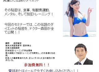2018/03/20 ダイエットセミナー開催決定!!
