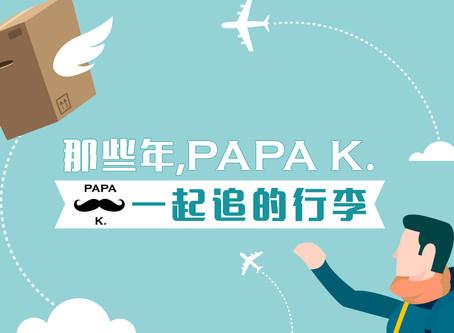 那些年,PAPA K.一起追的行李✈