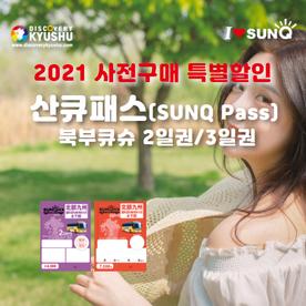 2021 산큐패스 특별판매