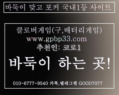 대한민국 1위 클로버게임