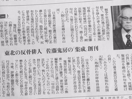 『佐藤鬼房俳句集成』創刊にエール