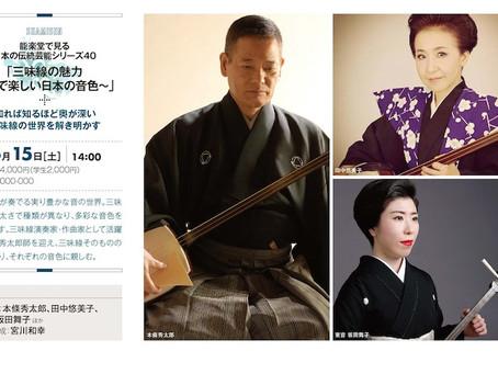 能楽堂で見る日本の伝統芸能シリーズ40「三味線の魅力」 @豊田市能楽堂