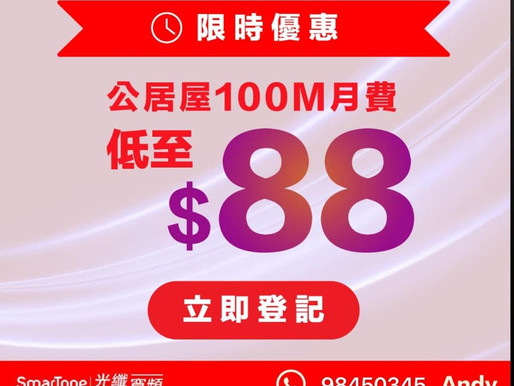 Smartone 寬頻優惠 提供最貼心嘅光纖寬頻價格優惠