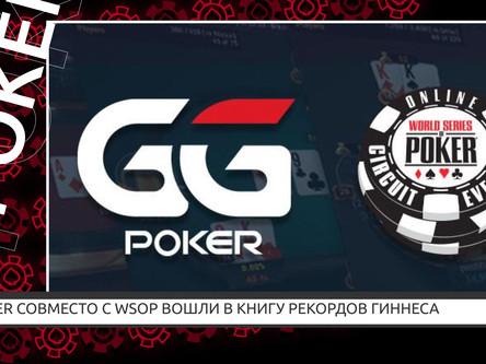 GGPoker совместо с WSOP вошли в Книгу рекордов Гиннеса