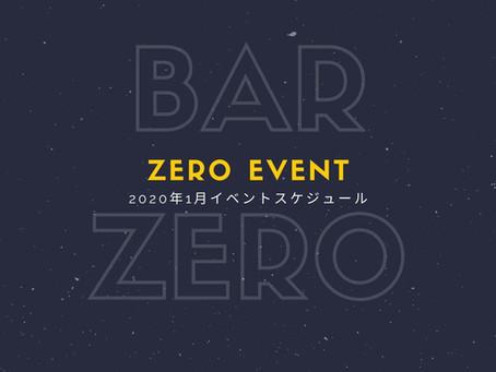 2020年1月bar ZEROイベントスケジュール