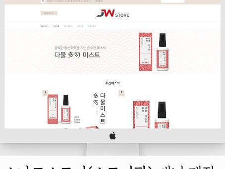 [스토어팜 배너 제작] 생활용품 스마트스토어 배너 디자인