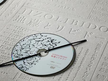 映画『地蔵とリビドー』のDVDが5月22日発売決定。