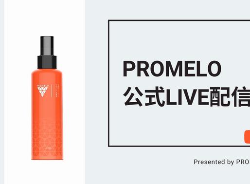Promelo公式ライブ配信が開始致しました!