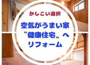 """""""健康住宅""""へのリフォーム"""