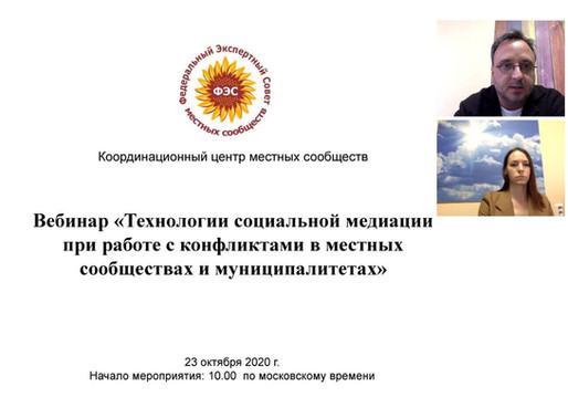 23 октября состоялся вебинар «Технологии социальной медиации при работе с конфликтами в местных сооб