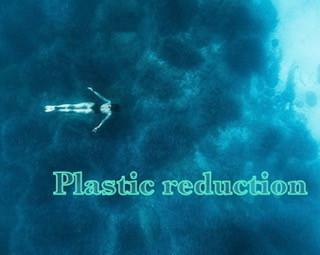 Plastic reduction〜プラスチックの削減〜