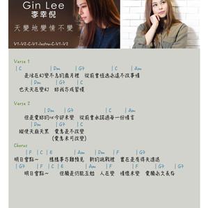 天變地變情不變-Gin Lee 李幸倪