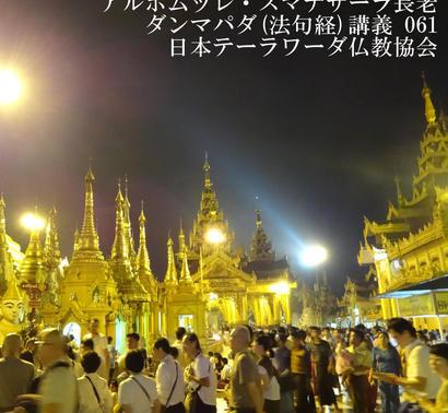 心を育てる初期仏教法話