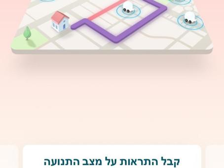 מדריך לשימוש באפליקציית הניווט וויז (Waze)