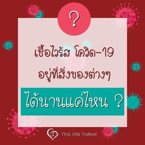 🚩 เชื้อไวรัสโควิด-19 อยู่ที่สิ่งของ ได้นานเเค่ไหน ?