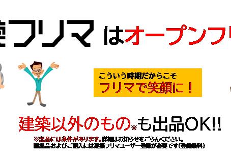 【建築フリマ】オープンフリマ~何でも出品OK!!~