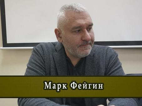 Марк Фейгин. Форум Гражданская Солидарность. 21 декабря 2019