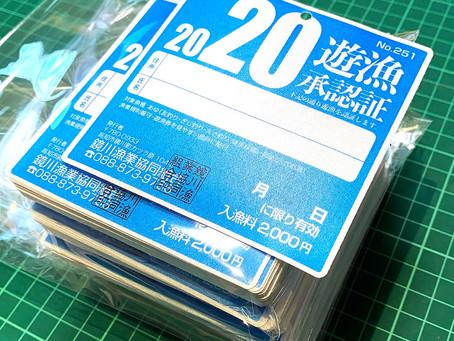 オリジナル入漁券