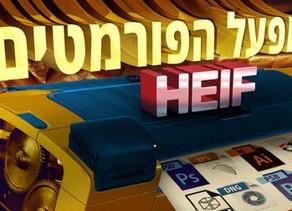 מפעל הפורמטים- HEIF