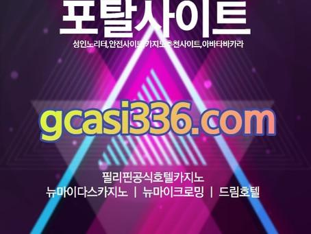 실시간카지노|안전공원 ✨<<gcasi336.com>>검증된안전사이트