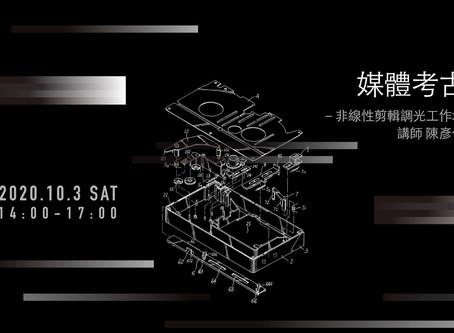 活動 【媒體考古-非線性剪輯調光工作坊】-DAC TAIPEI