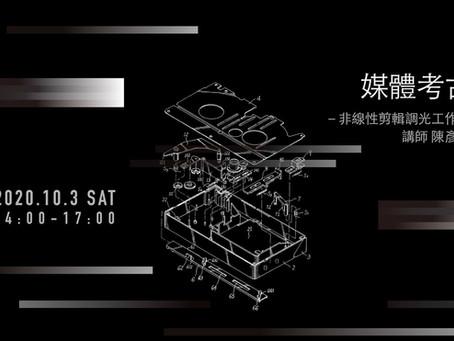 活動|【媒體考古-非線性剪輯調光工作坊】-DAC TAIPEI