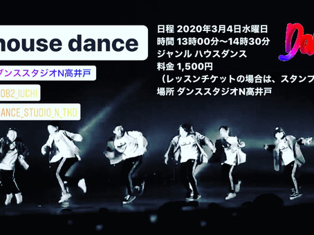 【3月4日水曜日 13時00分〜14時30分 ハウスダンス】